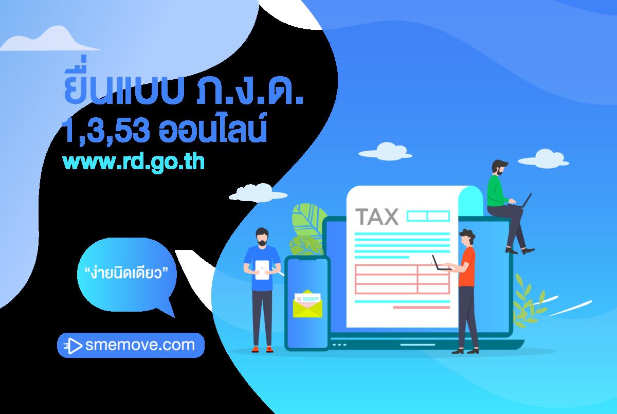 ยื่นภาษีออนไลน์ ทำไงดี